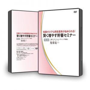 kashikoku-3d